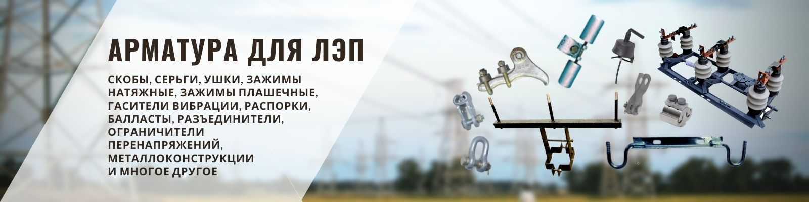 Арматура для линий электропередач ВЛ