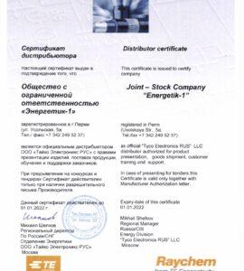 Сертификат Райхем Энергетик-1